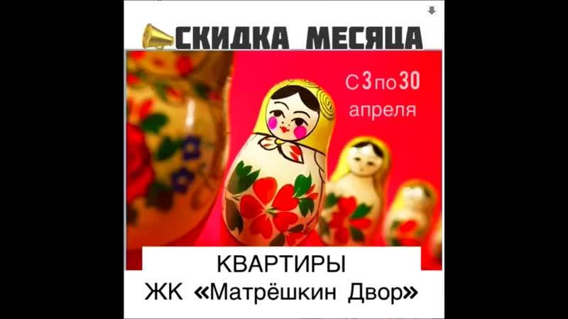 СКИДКА МЕСЯЦА ЖК Матрешкин Двор