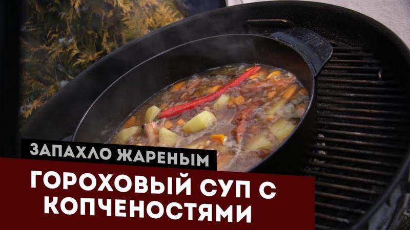 Простота во плоти Гороховый суп с копчёностями на гриле