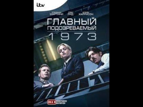 Главный подозреваемый 1973 6 серия детектив 2017 Великобритания