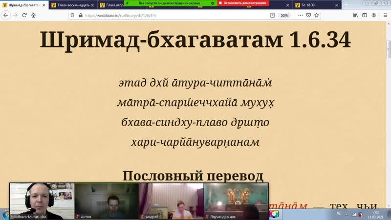 Мадхава Мурари дас - ШБ 1.6.34 - 11.02.2021 г, Кострома