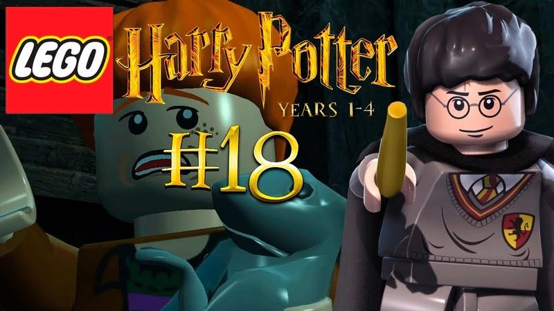 LEGO Гарри Поттер 1 4 годы Прохождение 18