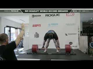 Становая тяга 501 кг