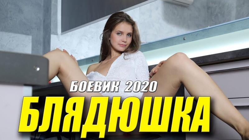 ОСТРЫЙ ФИЛЬМ 2020 [[ БЛЯДЮШКА ]] Русские боевики 2020 новинки HD 1080P