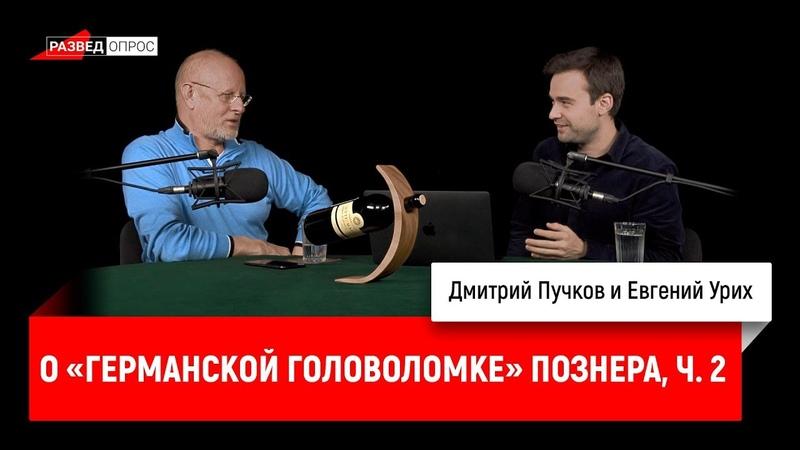 Евгений Урих о Германской головоломке Познера часть 2