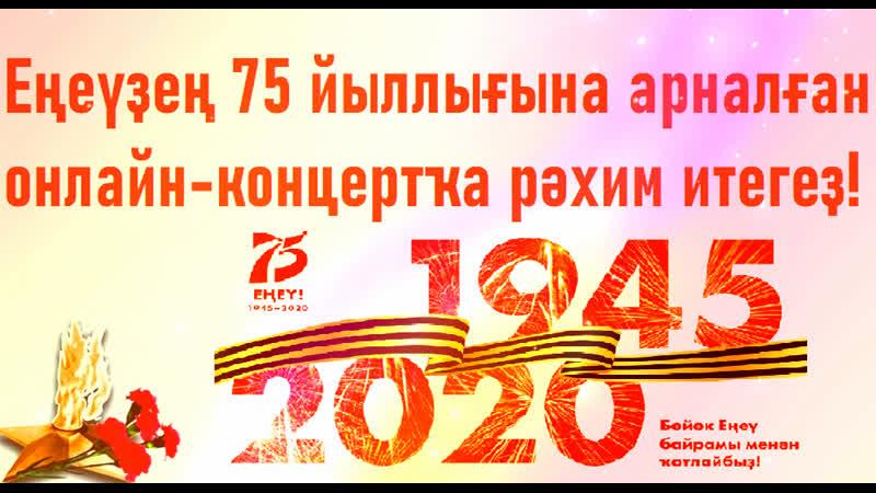 Еңеүҙең 75 йыллығына арналған -концерт
