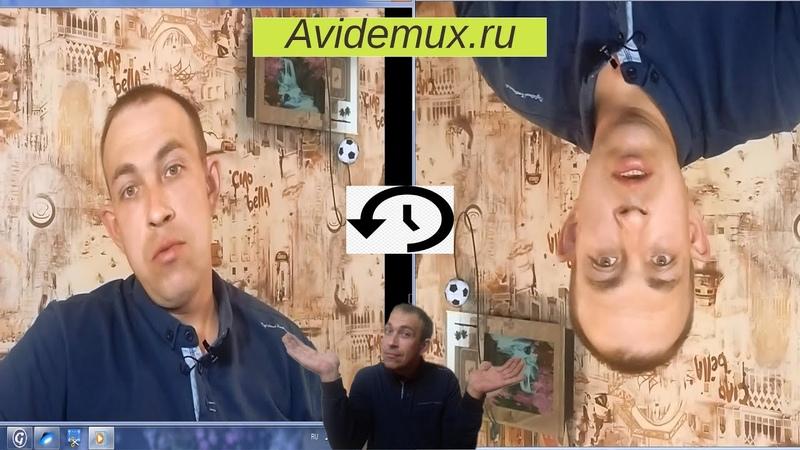 Avidemux Поворот экрана на 180 градусов Подробная видео инструкция по выполнению работ