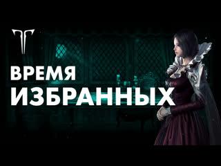 Трейлер обновления Время избранных   LOST ARK в России