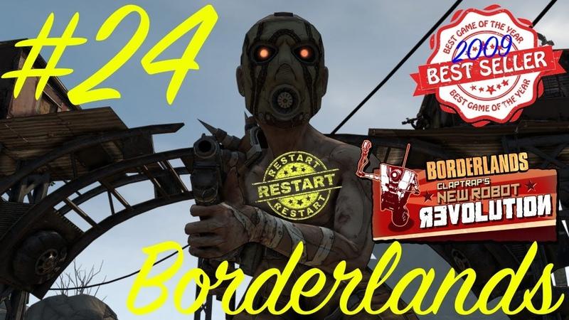 Borderlands GOTY Enhanced - прохождение 24