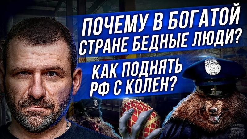 Мысли миллиардера ЗАРПЛАТЫ станут НИЖЕ ПУТИН виноват Русские НЕНАВИДЯТ Россию