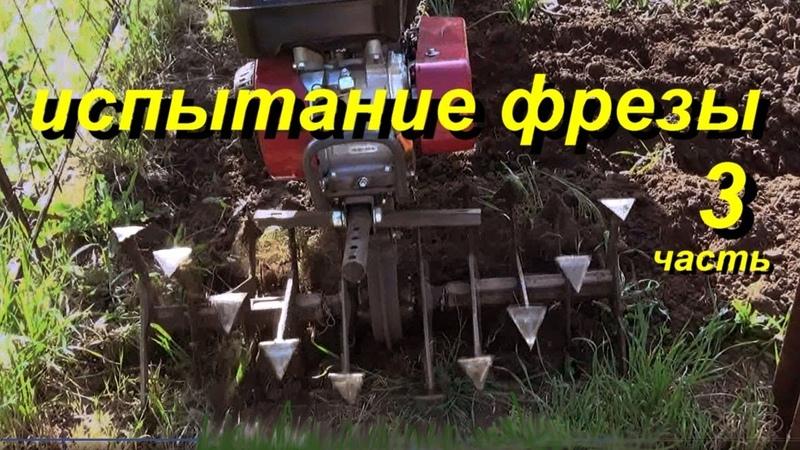 Фреза гусиные лапки ИСПЫТАНИЕ (3 часть ) - как сделать своими руками. (Rotovator - Cultivator )