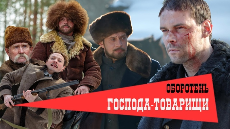 Господа Товарищи Фильм 5 Оборотень