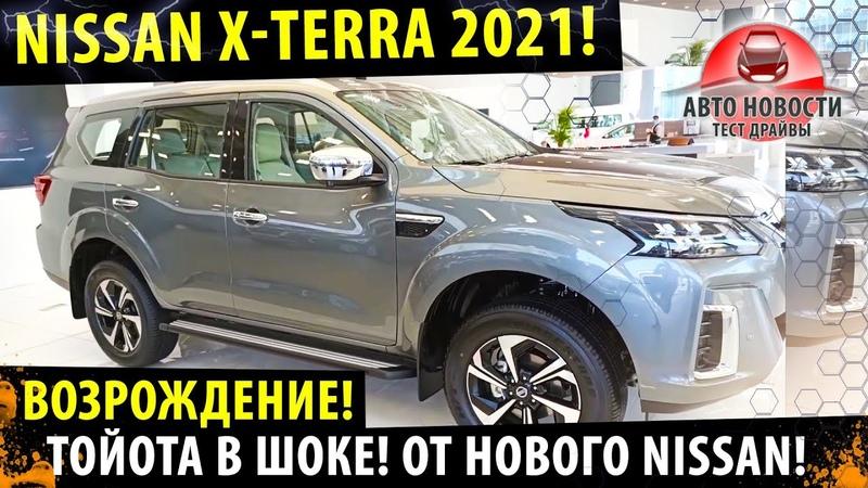 ⚡ВТОРОЕ РОЖДЕНИЕ Nissan Х Terra 2021 🏁 Не хуже Тойота Ленд Крузер и дешевле 🔥