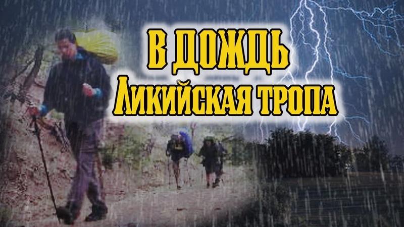 Попали в шторм на Ликийской тропе Полностью промокли в походе в Турции Застряли в Улупинаре