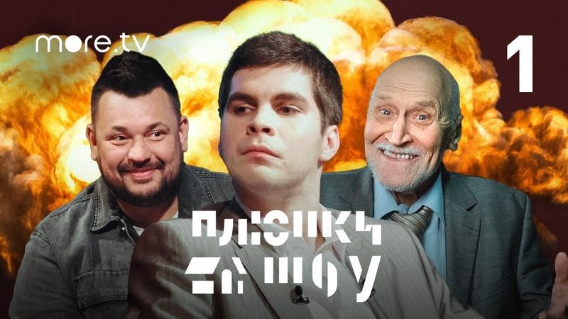 СЕРГЕЙ ЖУКОВ БОГДАН ЛИСЕВСКИЙ Плюшки шоу 1