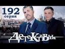 Сериал ДЕТЕКТИВЫ 192 серия Нить Ариадны