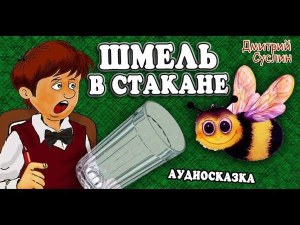Аудиосказка на ночь Коржики Шмель в стакане Веселый рассказ Читает автор Дмитрий Суслин