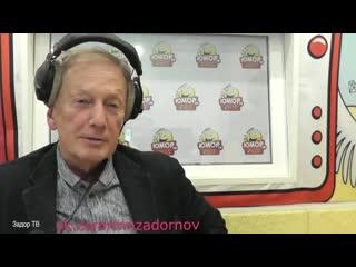 """Михаил Задорнов """"Министр Латвии - гей!"""" (""""Неформат"""" №63, )"""