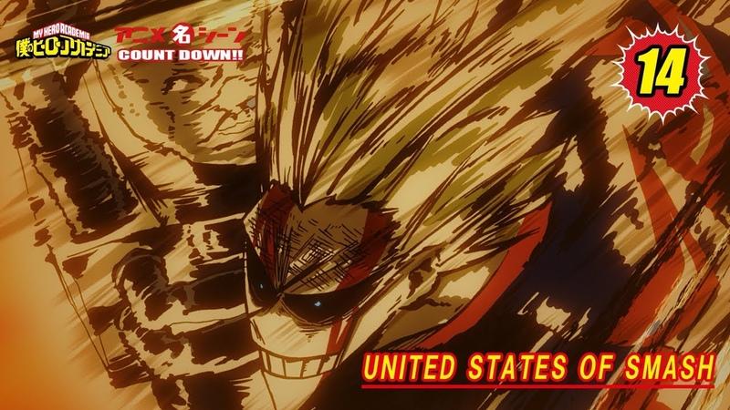ヒロアカアニメ名シーン:第14弾「UNITED STATES OF SMASH」 『僕のヒーローアカデミ 1245