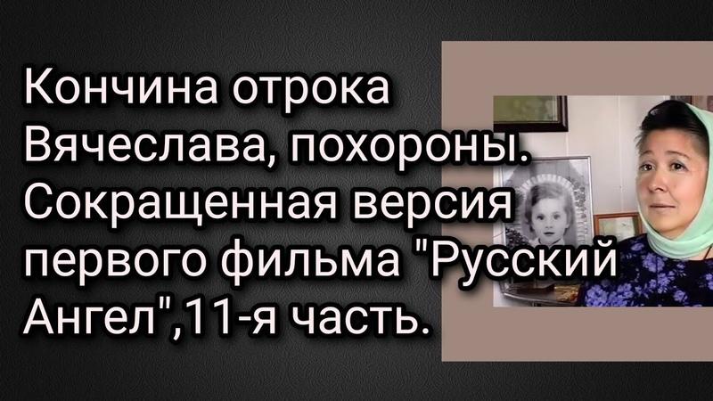 Кончина отрока Вячеслава похороны Сокращенная версия первого фильма Русский Ангел 11 я часть