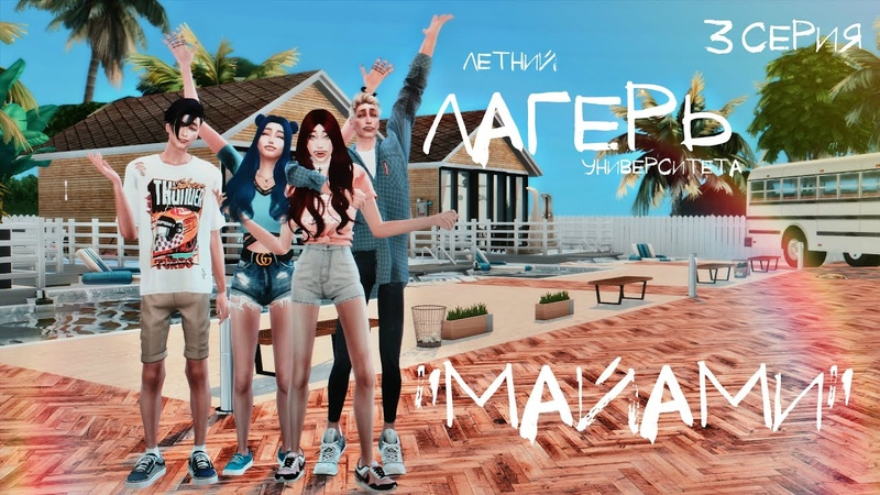 Cериал c озвучкой Sims 4 Летний лагерь университета «Майами» 3 серия