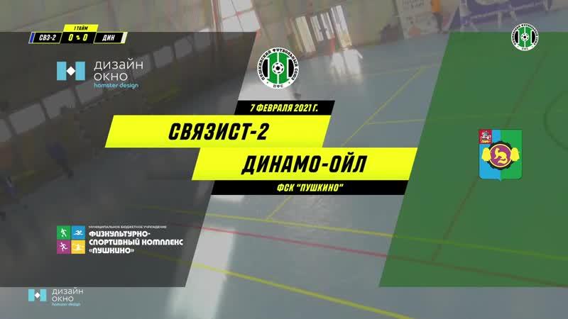 Связист-2 65 Динамо (07.02.21) 12 тур мини-футбол полный матч