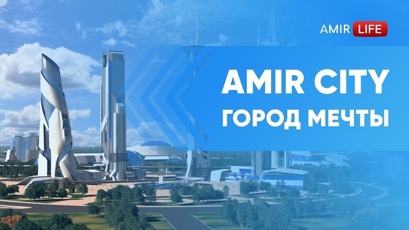 AmirLife Amir City город мечты