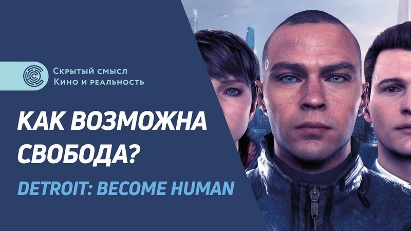 Как возможна свобода? Detroit: Become Human — философский разбор