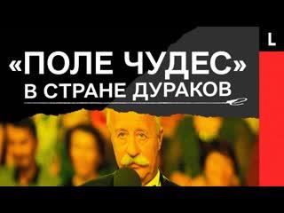 ПОЛЕ ЧУДЕС | Главное шоу России и Леонид Якубович