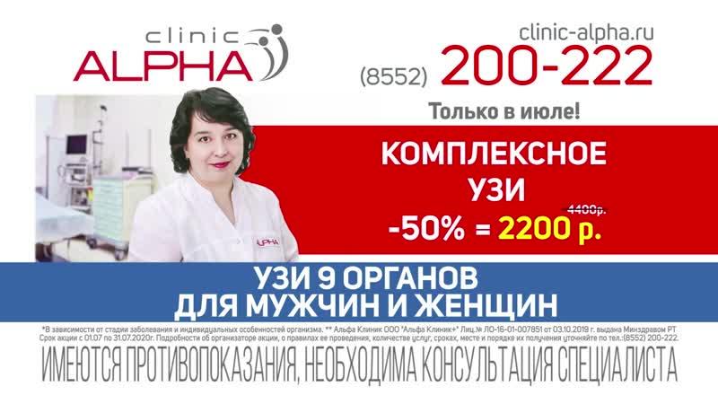 УЗИ в АЛЬФА КЛИНИК 200 222