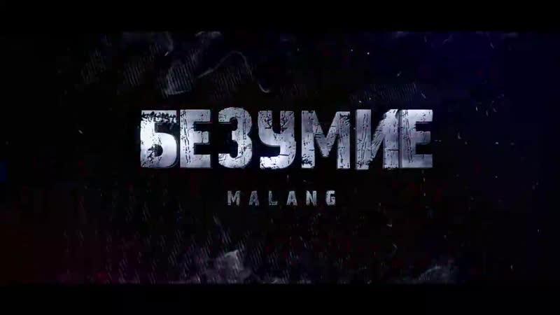 FAN Studio Безумие Malang Трейлер