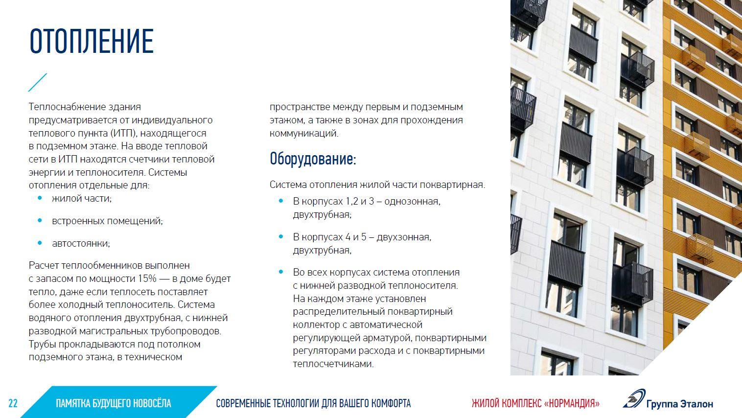"""Инженерия ЖК """"Нормандия"""": лифты, вентиляция, противопожарная система, электроснабжение и электрооборудование, отопление, водоснабжение, безопасность  _5pJhlo5Ysk"""