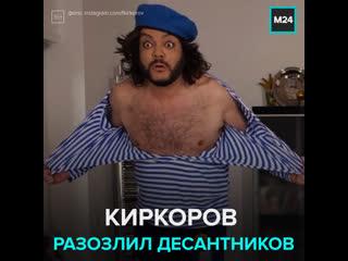 Филипп Киркоров оскорбил десантников и не будет извиняться  Москва 24