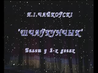 Фильм-балет Петр Чайковский. Щелкунчик. 2 часть (БТ, 1998)
