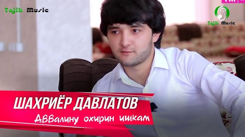 Шахрирё Давлатов Аввалину охирин ишкам Shahriyor Davlatov Avalinu okhirin ishqam