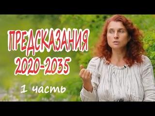 НОВЫЙ ВЕДИЧЕСКИЙ ПЕРИОД. ЗАХВАТ ПЛАНЕТЫ. ПРЕДСКАЗАНИЕ 2020- 2035. Целитель Татьяна ЗАВРАЖИНА. 1часть