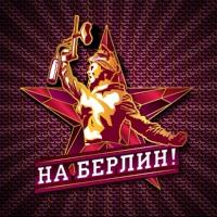 """Логотип Пейнтбольный клуб """"На Берлин!"""""""