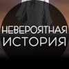Невероятная история | Исторический журнал