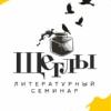 «Щеглы», Литературное Объединение