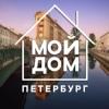 Мой дом. Санкт-Петербург