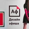 ДИЗАЙН АФИША: выставки,курсы,конкурсы дизайнеру