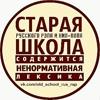 СТАРАЯ ШКОЛА РУССКОГО РЭПА И ХИП-ХОПА