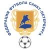 Федерация футбола Санкт-Петербурга