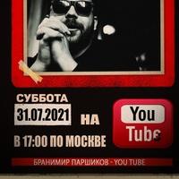 - БРАНИМИР. Онлайн-концерт