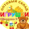 Игрушки на Суворова 9
