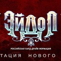 Эйдол в Рыбинске