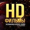HD Фильмы | Новинки кино 2021