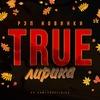 Рэп новинки 2021 : TRUE | Лирика