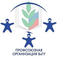 Логотип Профсоюзная организация ВлГУ