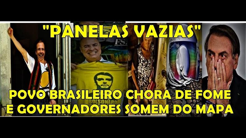 """URGENTE PANELAS VAZIAS"""" O POVO COMEÇA A CHORAR DE FOME ISTO A GLOBO DORIA E WITZEL NÃO MOSTRAM"""