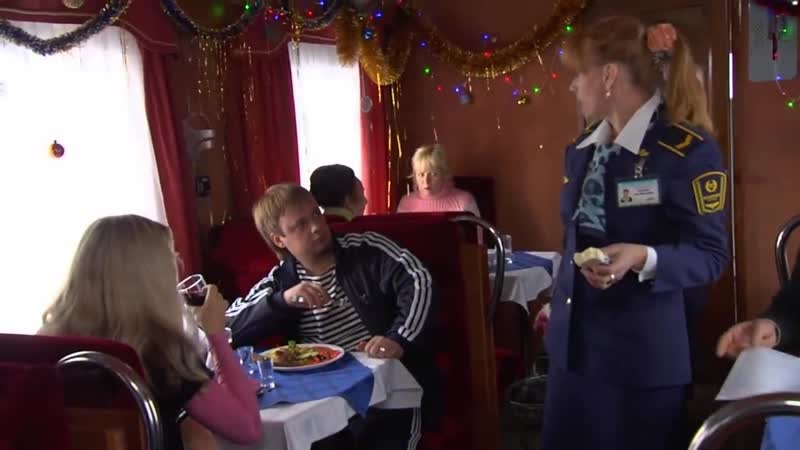 Всё что нам нужно 2011 Беларусь вагон ресторан